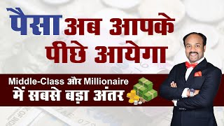 How to Become a Millionaire | How to Be Rich | How to Get Rich | How to Be Rich in India | Durgesh