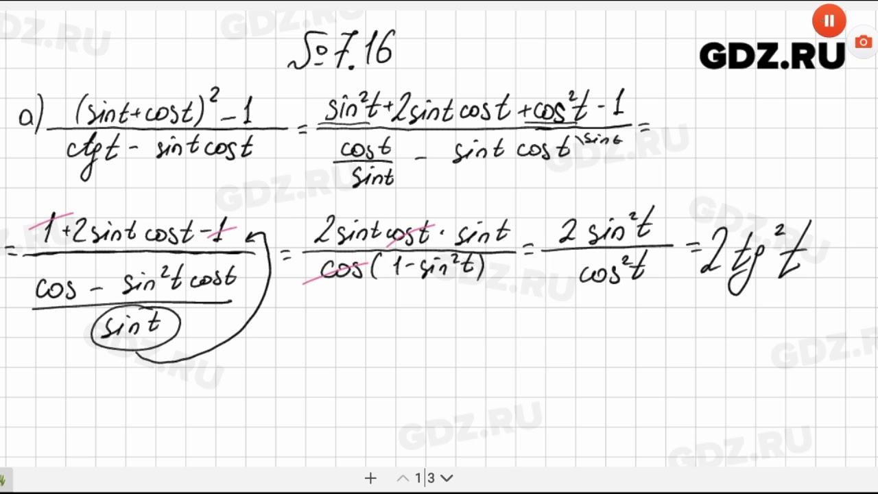 Гдз алгебра 10класс мордкович смирнова