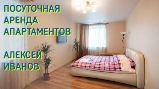 Посуточная аренда  апартаментов. Алексей Иванов.