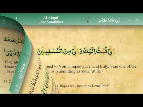 046 Surah Al Ahqaf with Tajweed by Mishary Al Afasy (iRecite)