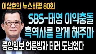 SBS-태영 이익충돌 흑역사를 알게 해주마 / 중앙일보 언론빙자 테러 도넘었다 / 1/21(월) 이상호의 뉴스비평 80회