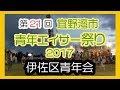 伊佐区青年会 Isaku Seinenki 2017(宜野湾市青年エイサー祭り)宜野湾市民広場