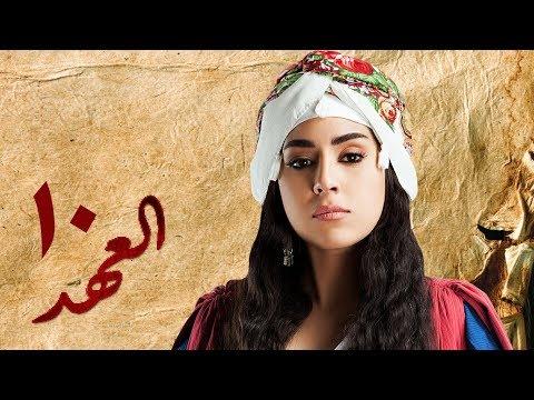 مسلسل العهد (الكلام المباح) - الحلقة العاشرة (10) - El Ahd