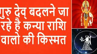 Kanya Rashi Jupiter transit 2019-2020, Guru Rashi parivartan Kanya rashi 2019-2020