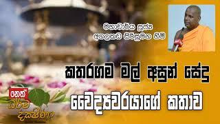 Darma Dakshina - 28-06-2019 - Agalakada Sirisumana Himi