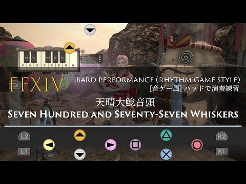 【FF14 楽器演奏】「天晴大鯰音頭」音ゲー風(パッチ4.3〜)パッドで演奏練習!