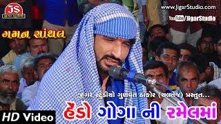 """Hedo Goga Ni Ramel Ma"" | Live Ramel | Gaman Santhal"
