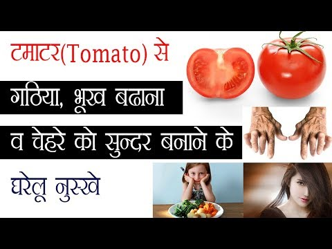3 wonder benefits of tomato in arthritis, skin glowing and increased appetite in hindi