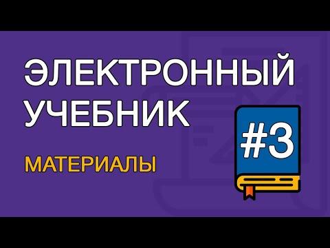 3. Подготовка материалов к работе (создание электронного учебника)