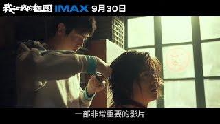 《我和我的祖国》发布IMAX特辑 陈飞宇分享拍摄轶事 (刘昊然 / 陈飞宇 / 田壮壮 / 江珊主演)【预告片先知 | 20190928】