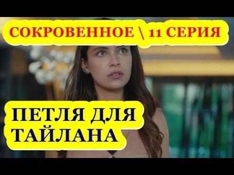 """ВОЙНА ТАЙЛАНА И ОМЕРА НА ГРАНИ  """"СОКРОВЕННОЕ""""11 СЕРИЯ"""