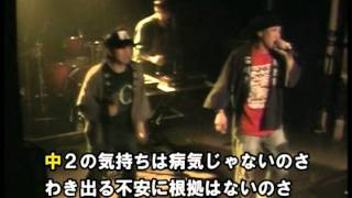 Download Video 臨界モスキー党 - 幸福実現サピエンス [Official Live Clip] MP3 3GP MP4