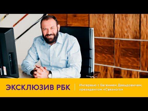 ЭКСКЛЮЗИВ. Интервью президента Связного на РБК
