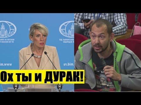 Мария Захарова 'ПОРВАЛА'