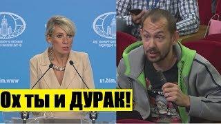 """Мария Захарова """"ПОРВАЛА"""" журналиста из Украины Цимбалюка"""