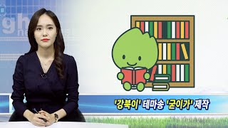 강북문화정보도서관 캐릭터 '강북이' 주제가 제작