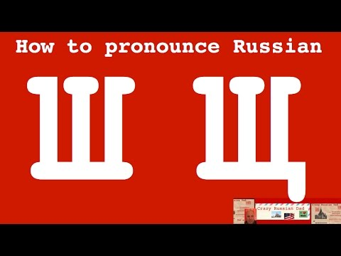 Russian 101: How to pronounce russian letters Ш and Щ