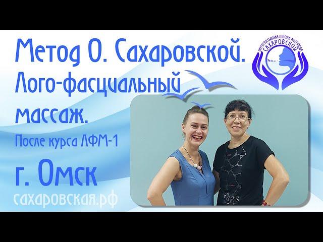 Логопедический миофасциальный массаж.  Метод Ольги Сахаровской.  Курс Метод ЛФМ в Омске.