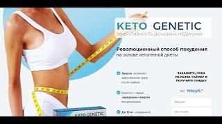 Keto Genetic для похудения Кето диета Купить капсулы для похудения отзывы цена в Азербайджане