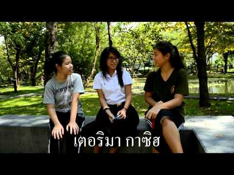 ทักทาย style อาเซียน : ตอน ภาษามลายู