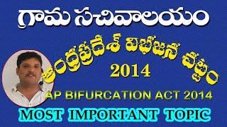 GRAMA SACHIVALAYAM AP BIFURCATION ACT 2014   PART 2   ఆంధ్రప్రదేశ్ విభజన చట్టం   HAREESH ACADEMY