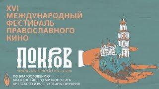 В Киеве прошёл кинофестиваль православного кино «Покров»