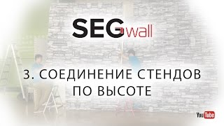 Текстильный стенд SEGwall. Соединение стендов по высоте.(, 2016-09-15T15:34:10.000Z)
