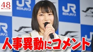【AKB48】総監督・横山由依、AKB48グループ人事異動にコメント 応援して...