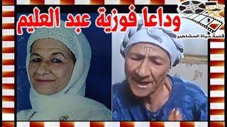 وداعا فوزية عبد العليم الراحلة في هدوء وبهذه الكلمات نعتها ابنتها و محمد هنيدي - قصة حياة المشاهير