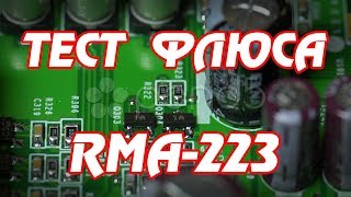 Тест флюсу RMA223 для пайки BGA і SMD мікросхем: Китайський проти оригінального.