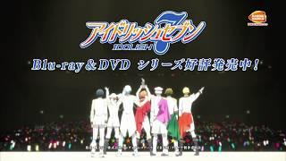 TVアニメ『アイドリッシュセブン』Blu-ray&DVD好評発売中CM IDOLiSH7 Ver.