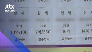 서울 아파트 8월 전월세 계약 '뚝'…역…