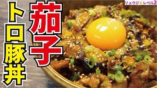 茄子トロ豚丼|料理研究家リュウジのバズレシピさんのレシピ書き起こし