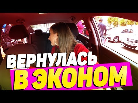 ВЕРНУЛАСЬ В ЭКОНОМ.