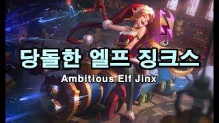 당돌한 엘프 징크스 (Ambitious Elf Jinx Skin Spotlight)