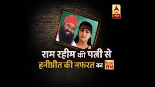 राम रहीम की पत्नी के साथ हनीप्रीत की नफरत का वायरल सच | ABP News Hindi
