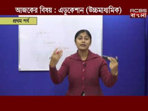 Higher Secondary(H.S)Education 2017 Part-01 (RCBS BANGLA)