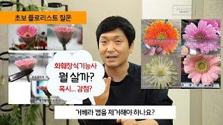 황샘] 화훼장식기능사 …