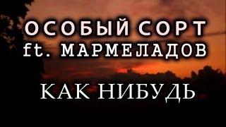 Особый Сорт ft Мармеладов - Как-Нибудь