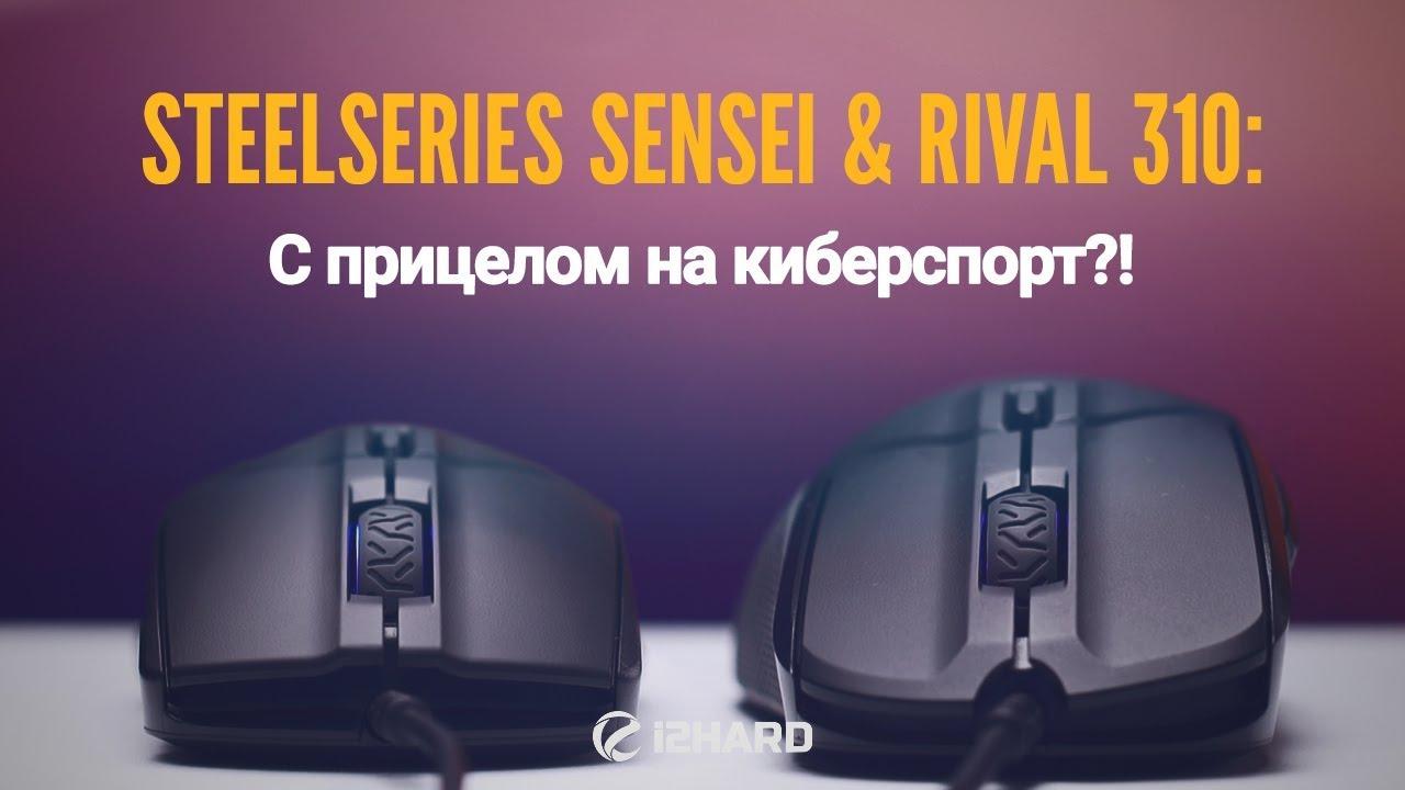 ✅【мыши steelseries kana / sensei / rival】 купить прямо сейчас. Steelseries sensei wireless laser, мышь steelseries sensei wireless laser.