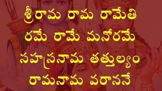 sri rama rama rameti with telugu lyrics peaceful chant 108 times a day
