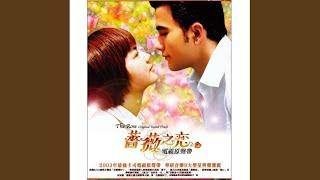 薔薇之恋 薔薇のために 第35話