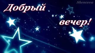 Добрый вечер красивая песня