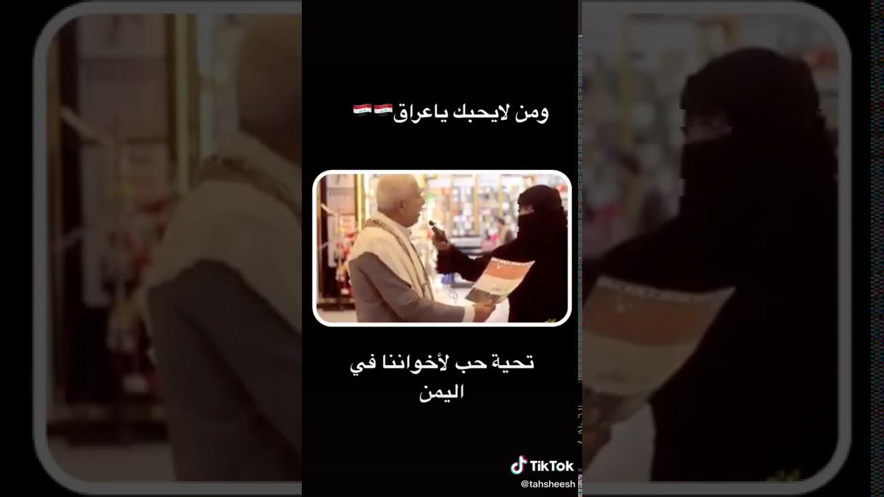 تحية وحب لاخواننا في اليمن ❤️