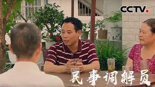 [中华优秀传统文化]公平的化身| CCTV中文国际