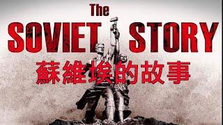 蘇維埃的故事(The Soviet Story)