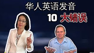 华人英语发音最常见的10个错误 The most common 10 English Pronunciation mistakes Chinese people make
