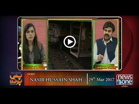 Pas e Parda   29-March-2017   Circular Railway   CPEC   Public Transport