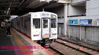 昨日(4/3)から運行開始!近鉄5800系DH03編成海遊館ラッピング@学園前駅・鶴橋駅・生駒駅