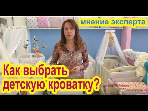 Как выбрать детскую кроватку. Кроватка для новорожденного? Какие бывают кроватки? Обзор кроваток.